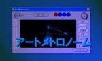 メトロノーム・ソフト