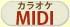 カラオケ歌詞入りMIDIダウンロード
