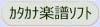 カタカナ楽譜ソフト