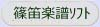 篠笛楽譜ソフト