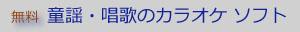 童謡・唱歌の無料カラオケソフト