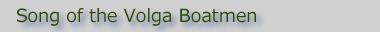 The Song of the Volga Boatmen
