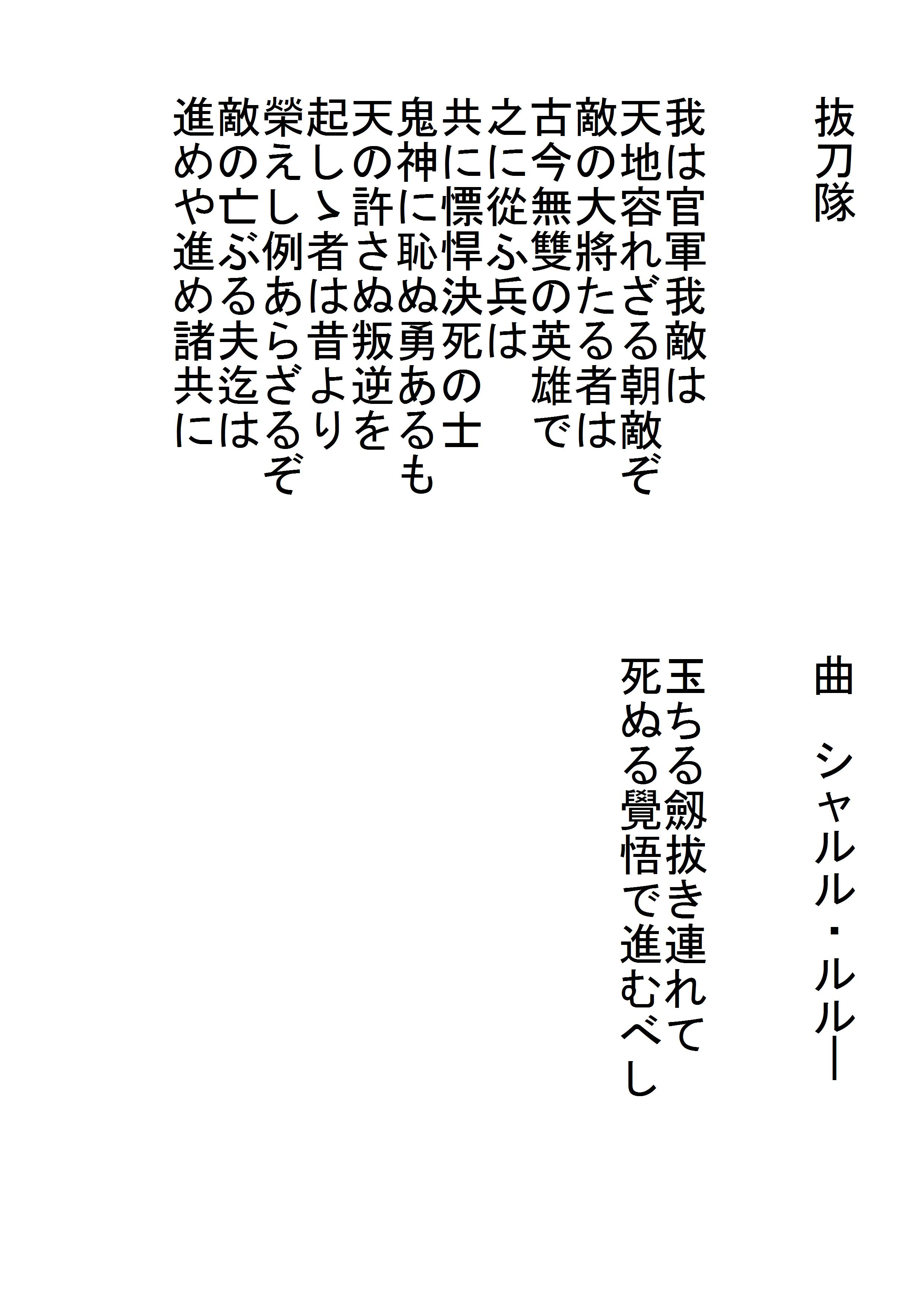 抜刀隊の歌詞.