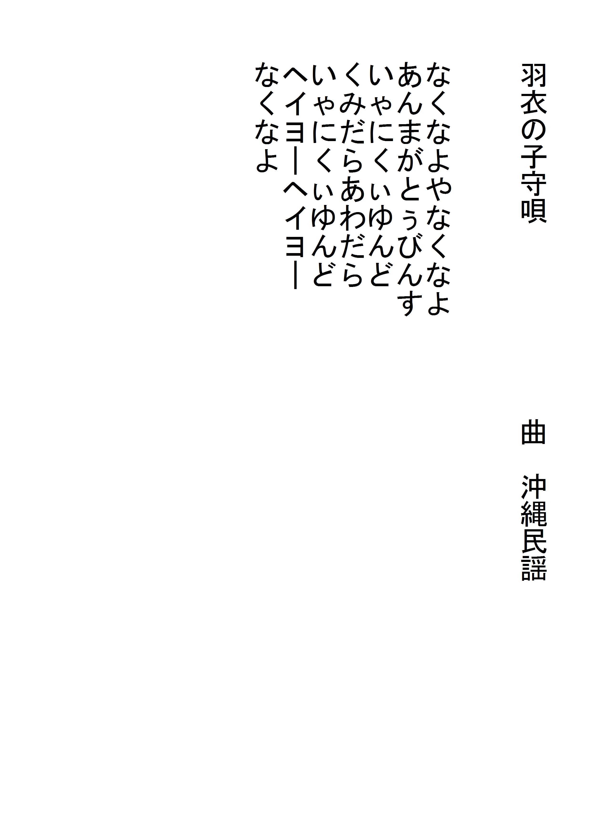 の 子守 の 歌詞 魔法 川 唄 is