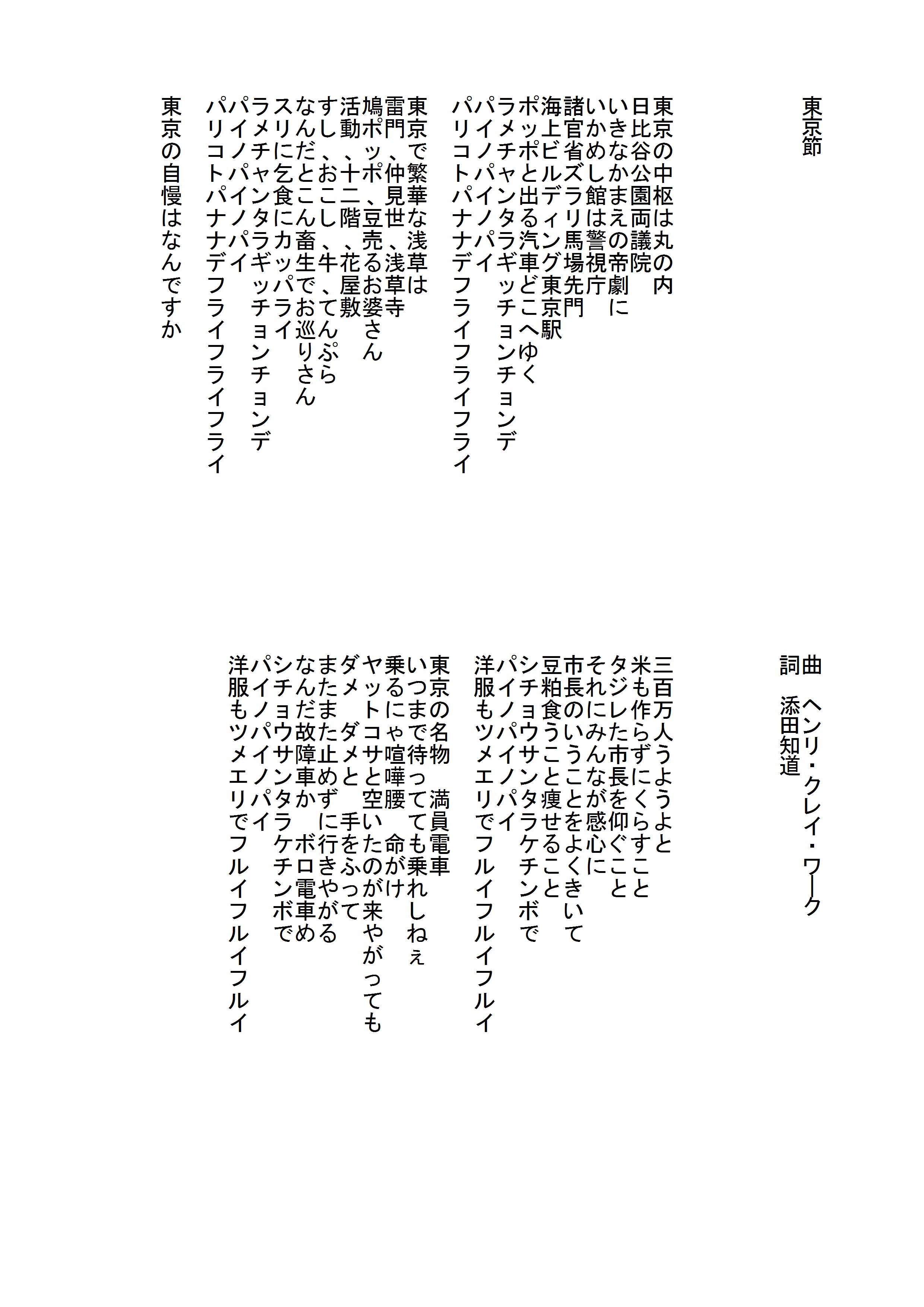 「東京節」的圖片搜尋結果