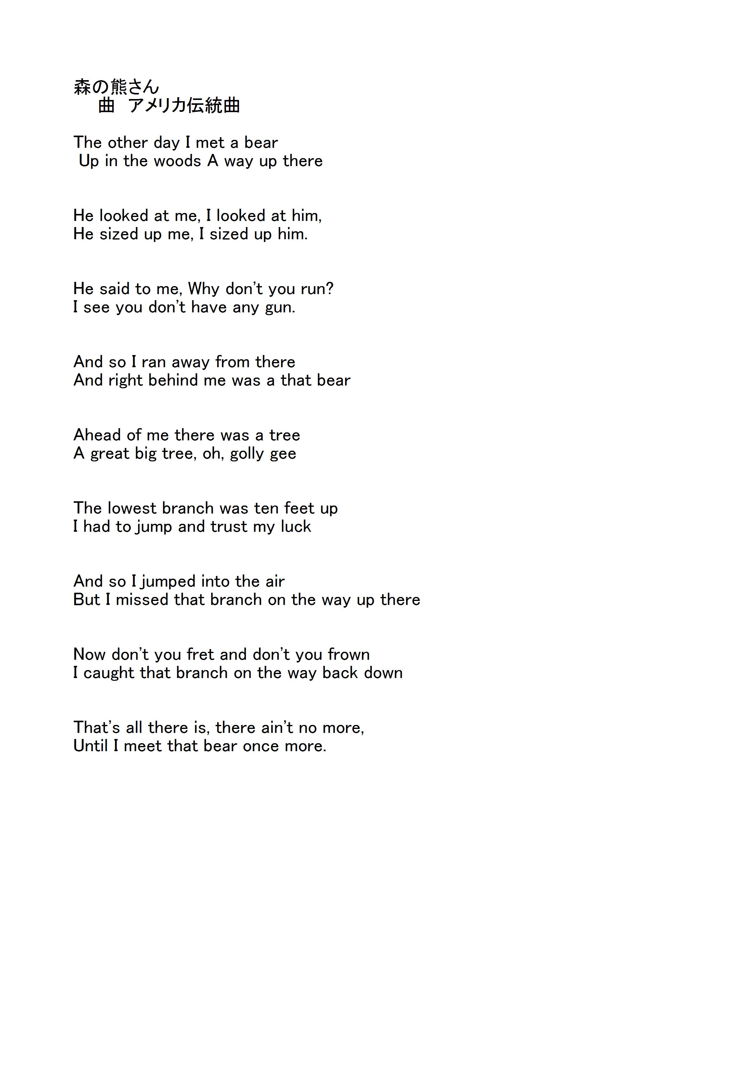 森 の くま さん 歌詞 森のくまさん 歌詞「童謡」ふりがな付|歌詞検索サイト【UtaTen】