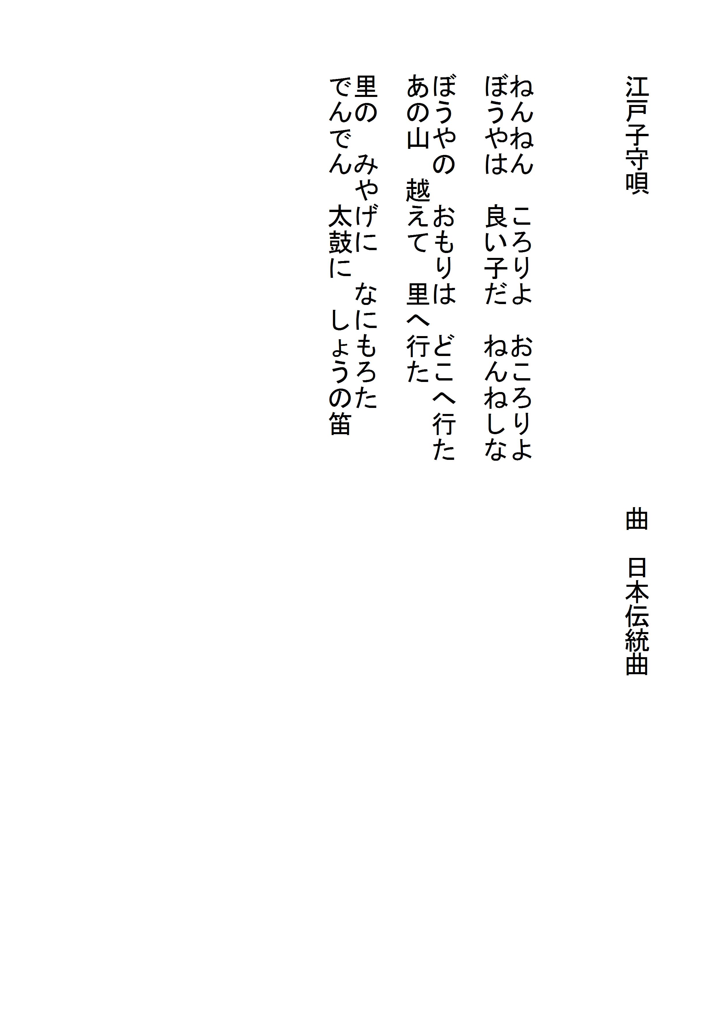 日本 子守 唄