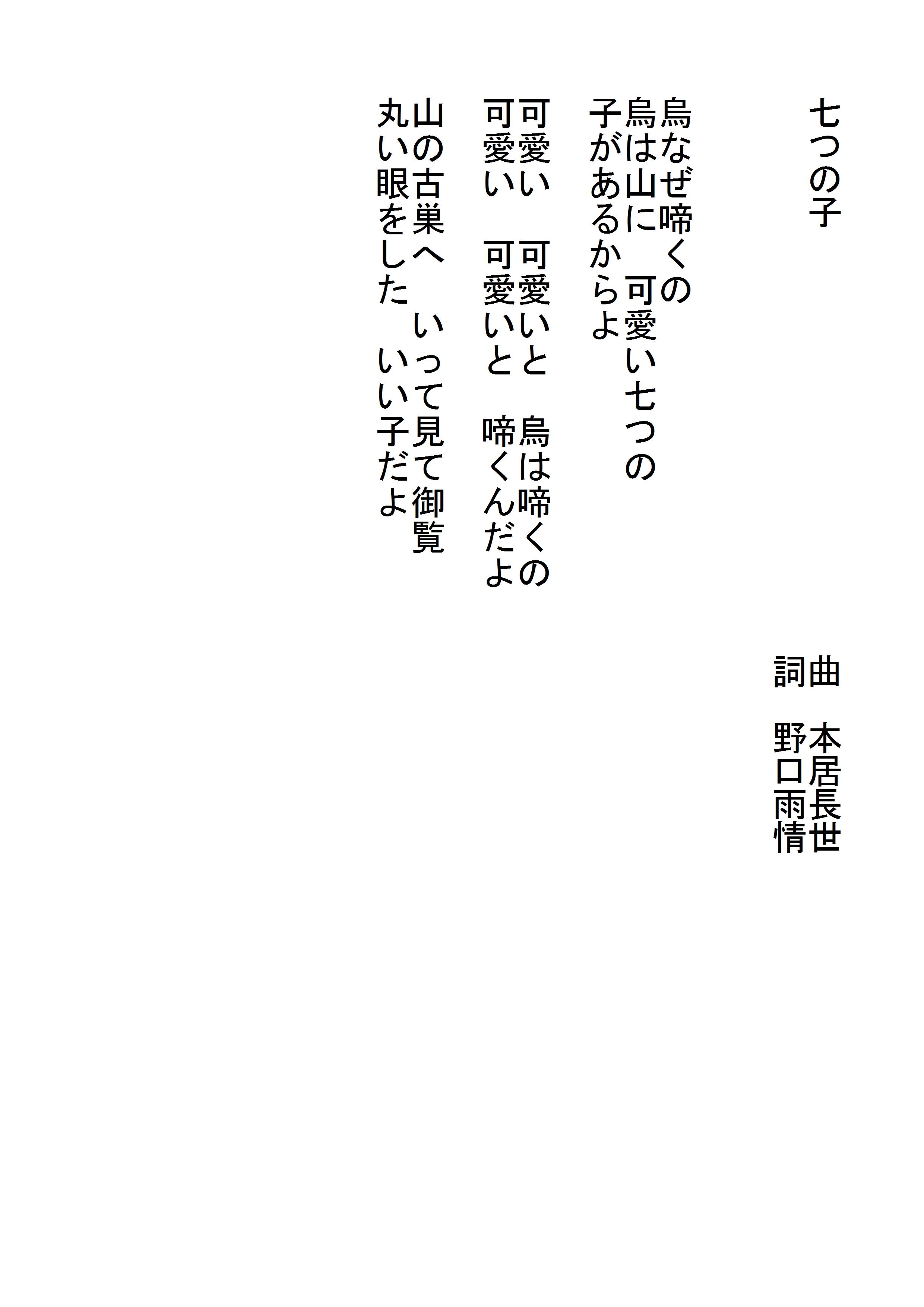 七つの子」の歌詞
