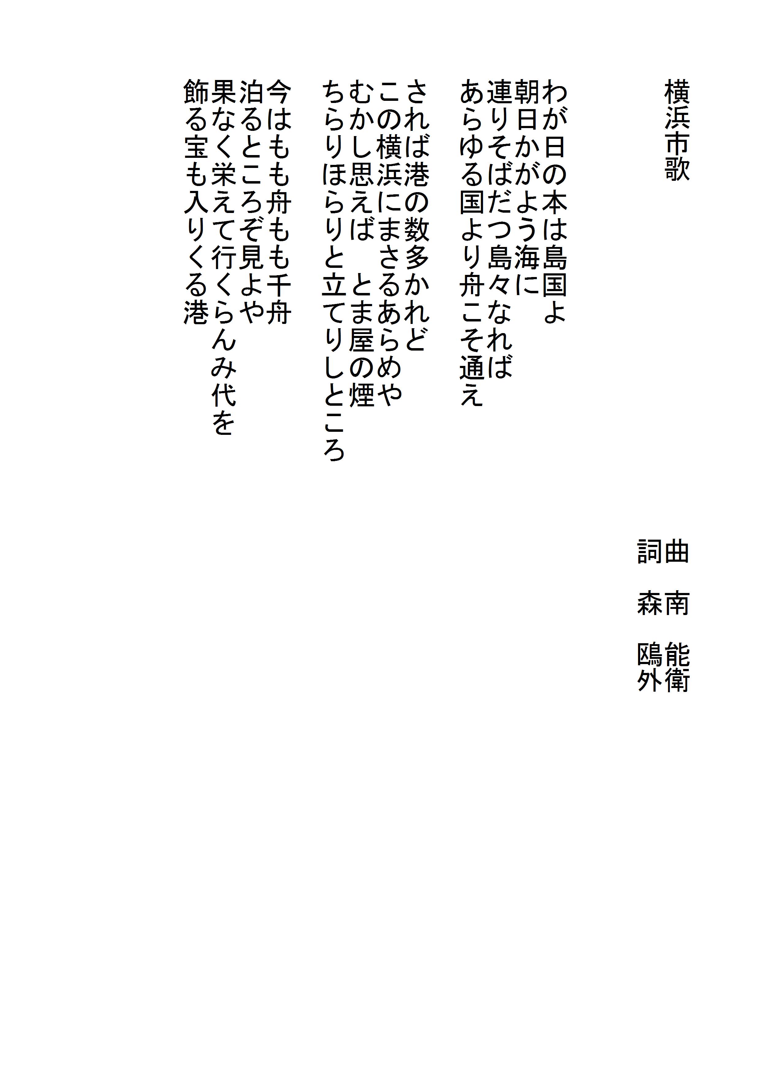 横浜市歌」の歌詞