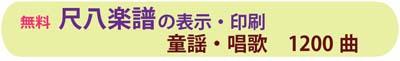 童謡・唱歌・伝統曲 尺八楽譜印刷 五十音別索引