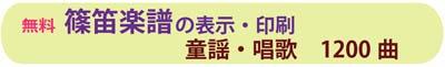 童謡・唱歌・伝統曲 篠笛楽譜印刷 五十音別索引