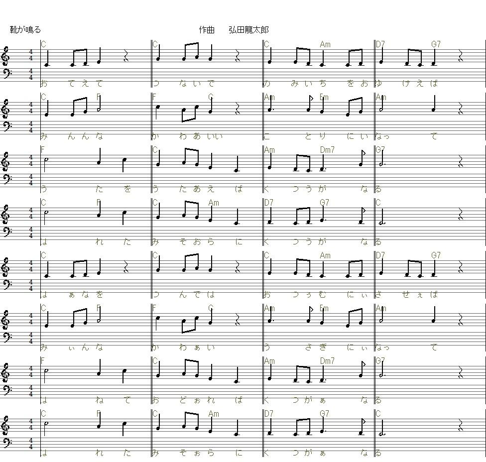 ハンドベル 楽譜 パプリカ